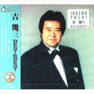 吉幾三 ベスト&ベスト CD PBB-20|pigeon-cd