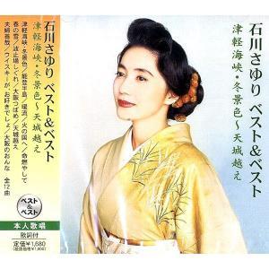 石川さゆり ベスト&ベスト 津軽海峡・冬景色〜天城終え PBB-33 pigeon-cd