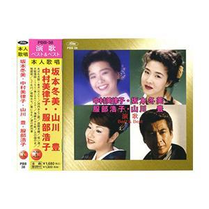 演歌 ベスト&ベスト 坂本冬美・山川豊・中村美津子・服部浩子 PBB-38の商品画像|ナビ