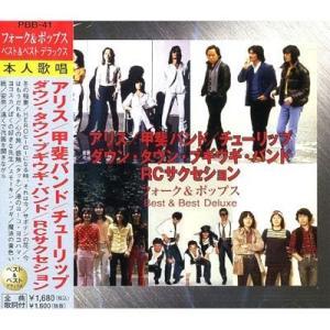 フォーク&ポップス ベスト&ベスト デラックス PBB-41 pigeon-cd
