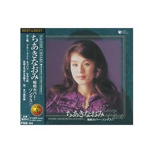 ちあきなおみ 昭和カバー・ソングス1 PBB-94|pigeon-cd