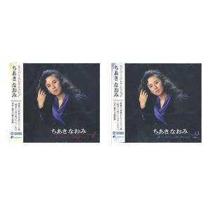 ちあきなおみ 『スーパーコレクション』2枚組セット (CD) PBB-98-PBB-99s|pigeon-cd
