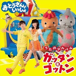 (おまけ付)おとうさんといっしょ うたのアルバム ガッタン&ゴットン / (キッズ)、なおちゃん、せいやくん (CD) PCCG-1620-SK
