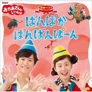 (おまけ付)NHKおかあさんといっしょ 最新ベスト ぱんぱかぱんぱんぱーん / 花田ゆういちろう、小野あつこ (CD) PCCG-1627-SK|pigeon-cd