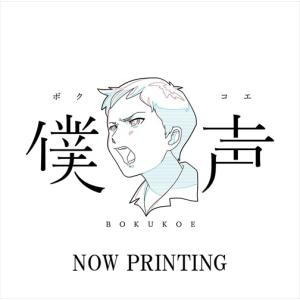 おまけ付 2018.07.04発売 「セカイ系バラエティ 僕声」サウンドトラック 僕声 CD PCCG1675-SKの商品画像|ナビ