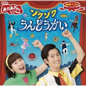 (おまけ付)NHKおかあさんといっしょ 最新ベスト ゾクゾクうんどうかい / 花田ゆういちろう、小野あつこ (CD) PCCG1724-SK|pigeon-cd