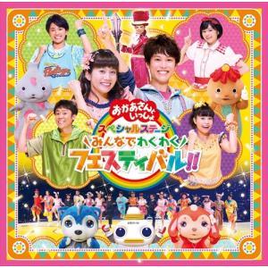 (おまけ付)おかあさんといっしょ スペシャルステージ ~みんなでわくわくフェスティバル!!~ / (キッズ)、花田ゆういちろう (CD) PCCG1730-SK