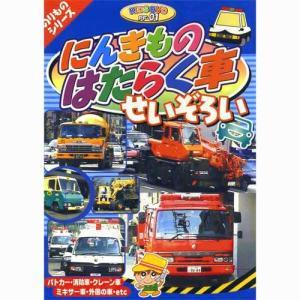 のりものシリーズ『にんきものはたらく車せいぞろい』 (DVD) PF-01|pigeon-cd