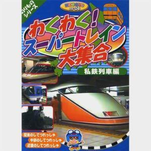 のりものシリーズ『わくわく!スーパートレイン大集合〜私鉄列車編』 (DVD) PF-4|pigeon-cd