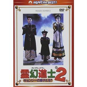 霊幻道士2 キョンシーの息子たち!  デジタル・リマスター版 日本語吹替収録版 /  (DVD) PHNE300207-HPM pigeon-cd