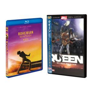ボヘミアン・ラプソディ (Blu-ray+DVD) & クイーン ライブ・イン・モントリオール(輸入盤DVD) SET /ラミ・マレック PMD3-FXXF87402-HPM|pigeon-cd