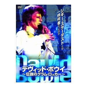 デヴィッド・ボウイ 伝説のグラム・ロッカー / デヴィッド・ボウイ (DVD) RAX-305-ARC pigeon-cd