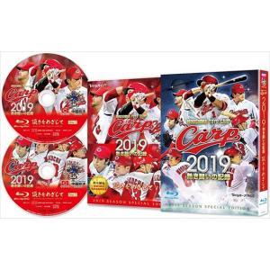 CARP2019熱き闘いの記録 〜頂きをめざして〜(Blu-ray Disc) /  広島カープ (Blu-ray) RCCBD5-TC|pigeon-cd
