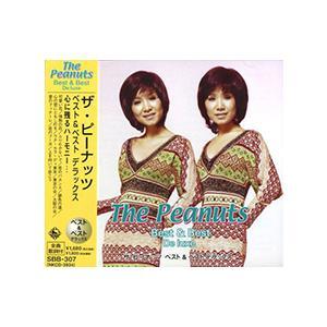 ザ・ピーナッツ ベスト&ベスト デラックス SBB-307|pigeon-cd