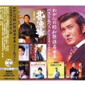 わが心の昭和歌謡名曲集 ベスト&ベスト(本人歌唱) (CD) SBB-319|pigeon-cd