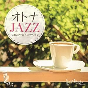 オトナJAZZ 〜心地よい木漏れ日のカフェで〜 / オムニバス (CD) SCCD-0450-KUR|pigeon-cd