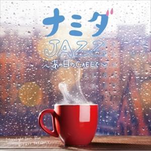 ナミダJAZZ 〜あの日のCAFEで〜 / オムニバス (CD) SCCD-0470-KUR|pigeon-cd