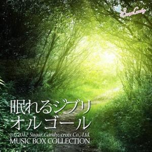 眠れるジブリ・オルゴール / オムニバス (CD) SCCD-1209-KUR|pigeon-cd