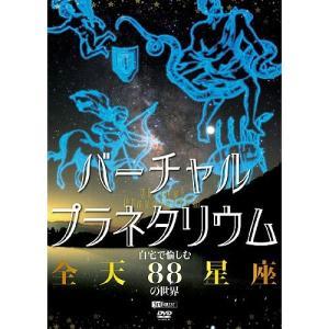 バーチャル・プラネタリウム 自宅で愉しむ「全天88星座」の世界 (DVD) SDA-98|pigeon-cd