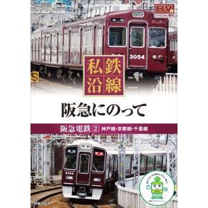 私鉄沿線 阪急 にのって 2 DVD SED-2104-KEEPの商品画像 ナビ