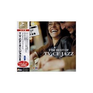 <収録予定曲> ディスク 1 1. テイク・ファイブ(武田薬品「アリナミンV」) 2. バードランド...