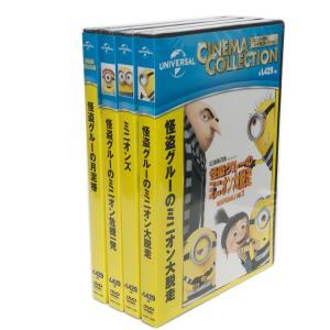 怪盗グルーの月泥棒・ミニオン危機一発・ミニオン大脱走・ミニオンズ (DVD4枚組) pigeon-cd