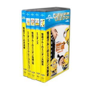 怪盗グルーの月泥棒・ミニオン危機一発・ミニオン大脱走・ミニオンズ・9ミニムービー (DVD5枚組) pigeon-cd
