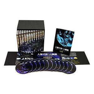 人類宇宙への挑戦 DVD12巻セット / 野口聡一(JAXA宇宙飛行士), 監修:渡辺勝巳(日本宇宙フォーラム) (DVD) SPACB-001-NMS|pigeon-cd