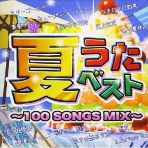 (おまけ付)夏うたベスト 〜100 Songs Mix〜 / オムニバス (2CD) SSAZ10-SK