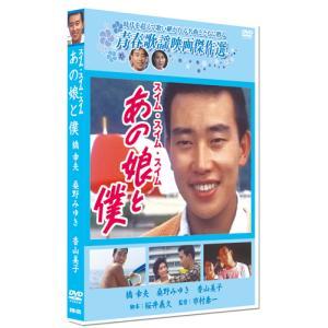 あの娘と僕/青春歌謡映画傑作選 (DVD) SYK-125|pigeon-cd