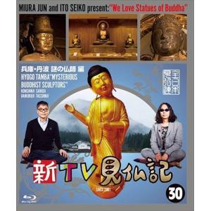 新TV見仏記 30兵庫・丹波 謎の仏師 編 (Blu-ray) TCBD846-TC|pigeon-cd