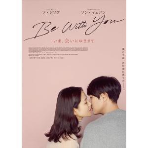Be With You〜いま、会いにゆきます 豪華版 / ソ・ジソブ、ソン・イェジン、キム・ジファン、イ・ジャンフン、市川拓司 (DVD) TCED4669-TC|pigeon-cd