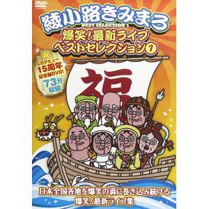 綾小路きみまろ  あれから40年!爆笑!!傑作集!!! (DVD) TEBE-36228-KS