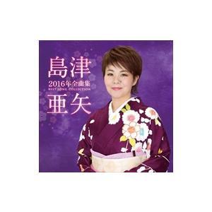 (おまけ付)島津亜矢2016年全曲集 / 島津亜矢 (CD)TECE-3333-SK|pigeon-cd