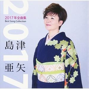 (おまけ付)島津亜矢2017年全曲集 / 島津亜矢 (CD) TECE-3421-SK|pigeon-cd