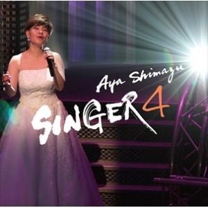 (おまけ付)SINGER4 / 島津亜矢 (CD) TECE-3443-SK|pigeon-cd