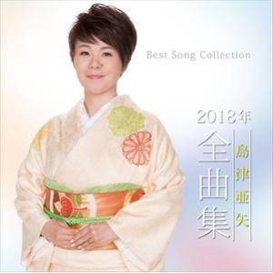 (おまけ付)島津亜矢2018年全曲集 / 島津亜矢 (CD) TECE-3455-SK|pigeon-cd