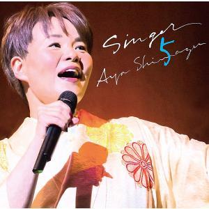 (おまけ付)SINGER5 / 島津亜矢 (CD) TECE3498-SK|pigeon-cd