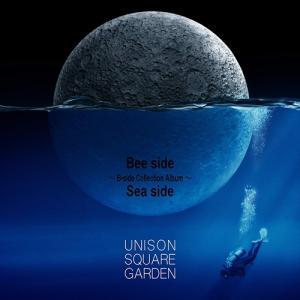 (おまけ付)2019.07.03発売 Bee side Sea side ~B-side Collection Album~(通常盤) / UNISON SQUARE GARDEN ユニゾン・スクエア・ガーデン (2CD) TFCC86672-SK|pigeon-cd