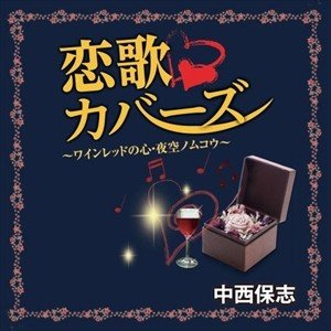 中西保志 恋歌カバーズ / (CD)TJJC-19019|pigeon-cd