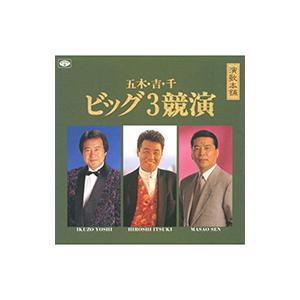 演歌本舗 ビッグ3競演 五木ひろし / 吉幾三 / 千昌夫 (CD)TKCA-70209-KS|pigeon-cd