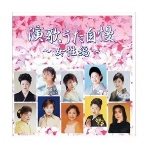 演歌 うた自慢 女性編 /  (CD) TKCA-72686-SS|pigeon-cd