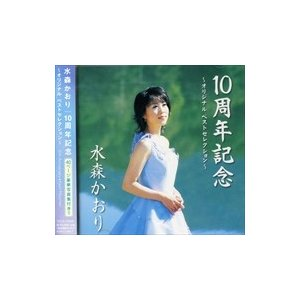 水森かおり オリジナルベストセレクション / 水森かおり (CD)TKCA-72929-CM|pigeon-cd