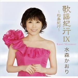 歌謡紀行IX〜松島紀行〜/水森かおり (CD) TKCA-73561|pigeon-cd