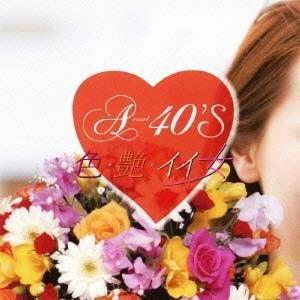 R40'S A-40 色・艶・イイ女/R40'S SURE THINGS!! オムニバス (CD) TKCA-73642|pigeon-cd