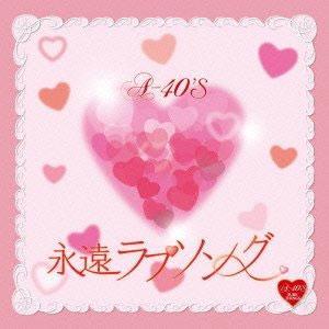 A40'S 永遠ラブソング/R40'S SURE THINGS!! オムニバス (CD) TKCA-73716|pigeon-cd