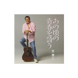 吉幾三 あの頃の青春を詩う / 吉幾三 (CD)TKCA-73770-KS|pigeon-cd