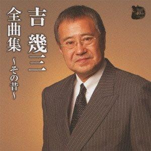 (おまけ付)吉幾三全曲集~その昔~/吉幾三 TKCA-73809-SK|pigeon-cd