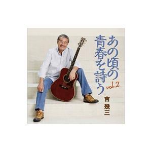 あの頃の青春を詩う vol.2 / 吉幾三 (CD)TKCA-74063-KS|pigeon-cd