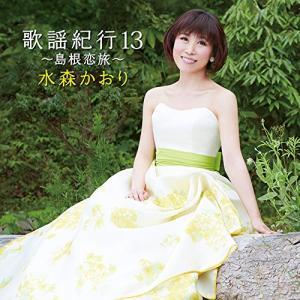 (おまけ付)歌謡紀行13~島根恋旅~/水森かおり (CD)TKCA-74131-SK|pigeon-cd